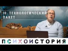 """Сергей Переслегин. Технологический Пакет """"Психоистория"""""""