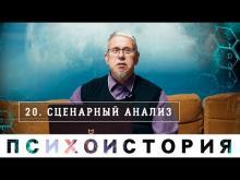 Сценарный Анализ. Психоистория. Сергей Переслегин