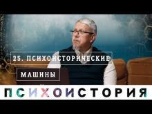ПСИХОИСТОРИЧЕСКИЕ МАШИНЫ. Сергей Переслегин