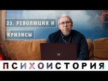 РЕВОЛЮЦИИ И КРИЗИСЫ. Сергей Переслегин