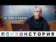 Социальный Код, Культурный Канон и Техники Мышления. Сергей Переслегин