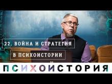 Война и Стратегия в Психоистории. Сергей Переслегин