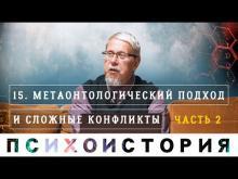 Сложные Конфликты. Психоистория. 8.2. Сергей Переслегин