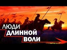 Кем были покорители Великой Степи. Алтайский Логос   Ноомахия   Дугин