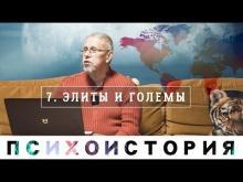 Сергей Переслегин. Психоистория. Лекция 5. Элиты и големы