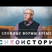 Сложные Формы Времени. Психоистория. Сергей Переслегин